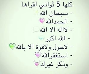 5, استغفر الله, and islam image