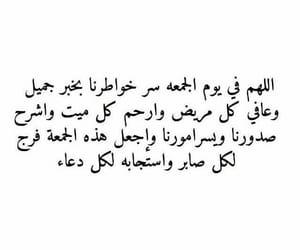 القران الكريم, لا اله الا الله, and ادعيه اسلاميه image