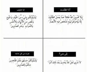 تدبر, حزنً, and ظلم image