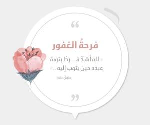 توبة and الله غفور image