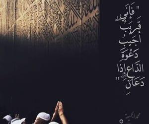 quran, verse, and ayat image