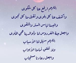 ربِّ, دُعَاءْ, and ليلة_القدر image