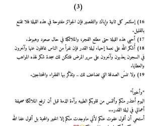 arabic, islam, and Libya image