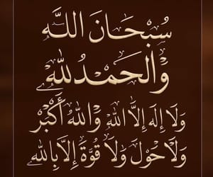 dhikr image