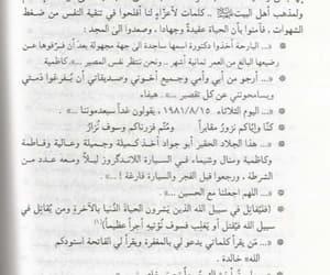 كلمات, شهيد, and ﺍﻗﺘﺒﺎﺳﺎﺕ image