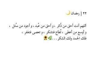 رَمَضَان, كتابات دعاء إسلاميات, and كلمات مبعثرات عربي image