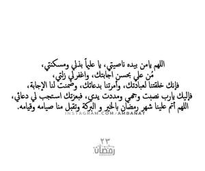 23, ليلة القدر, and دُعَاءْ image