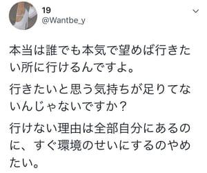 japanese, 日本語, and 言葉 image