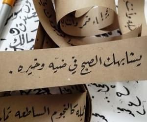 مساء الخير, صباح الخير, and love image