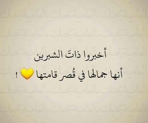 arabic, صور حب, and ﻋﺮﺑﻲ image
