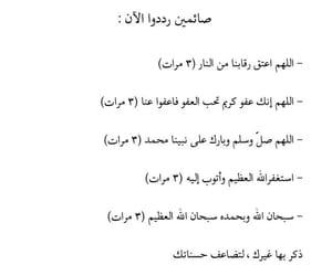 القران الكريم, استغفر الله واتوب اليه, and سيد اﻻستغفار image