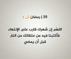 رمضان ramadan, algérie dz, and اسلاميات اسلام image