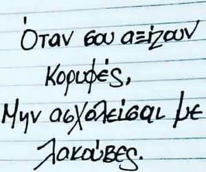 Greece, λογια, and greek post image