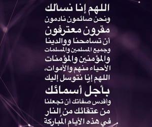 دُعَاءْ, ليلة_القدر, and ﺍﻣﻴﻦ image