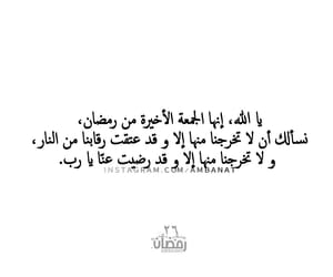جمعة مباركة, الجُمعة, and دُعَاءْ image