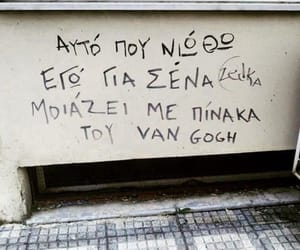 greek, quotes, and vangogh image