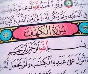 رمضان كريم, سورة الكهف, and القرآن الكريم image