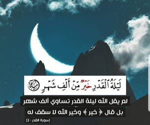 استغفر الله, سبحان اللّه وبحمده, and الله اكبر image
