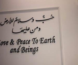 حُبْ, peace, and سﻻم image