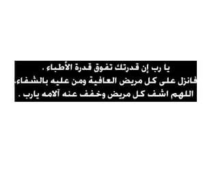 يا رب, الله, and اللهمٌ image