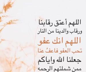 دُعَاءْ, ﻋﺮﺑﻲ, and ﻋﺮﺏ image