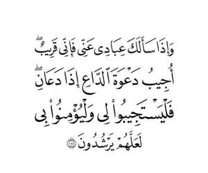 القران الكريم, سيد اﻻستغفار, and سبحان اللّه وبحمده image