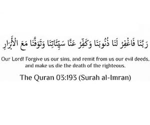 arabic, black, and islam image
