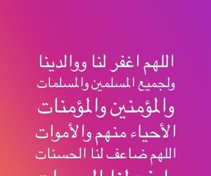 islam, ksa, and دُعَاءْ image