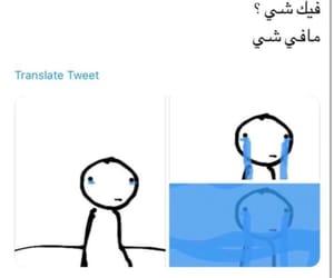 funny, meme, and نٌكت image