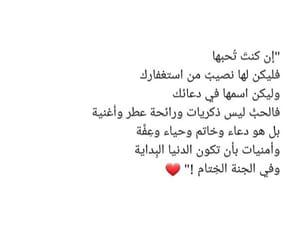 دُعَاءْ, كﻻم, and حب في الله image