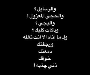 حُبْ, بالعراقي, and شعر image