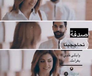 حُبْ, صدفة, and هوى بغداد image