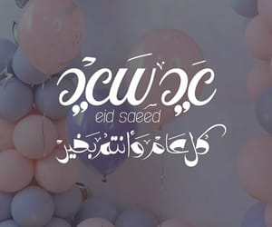 eid mubarak, عيد مبارك, and رَمَضَان image