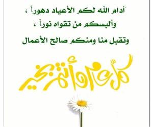 ﻋﺮﺑﻲ, الُعّيّدً, and عٌيِّدٍ image