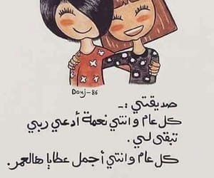 feelings, friend, and عيد فطر سعيد image