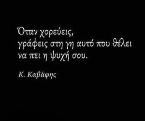 greek quotes image