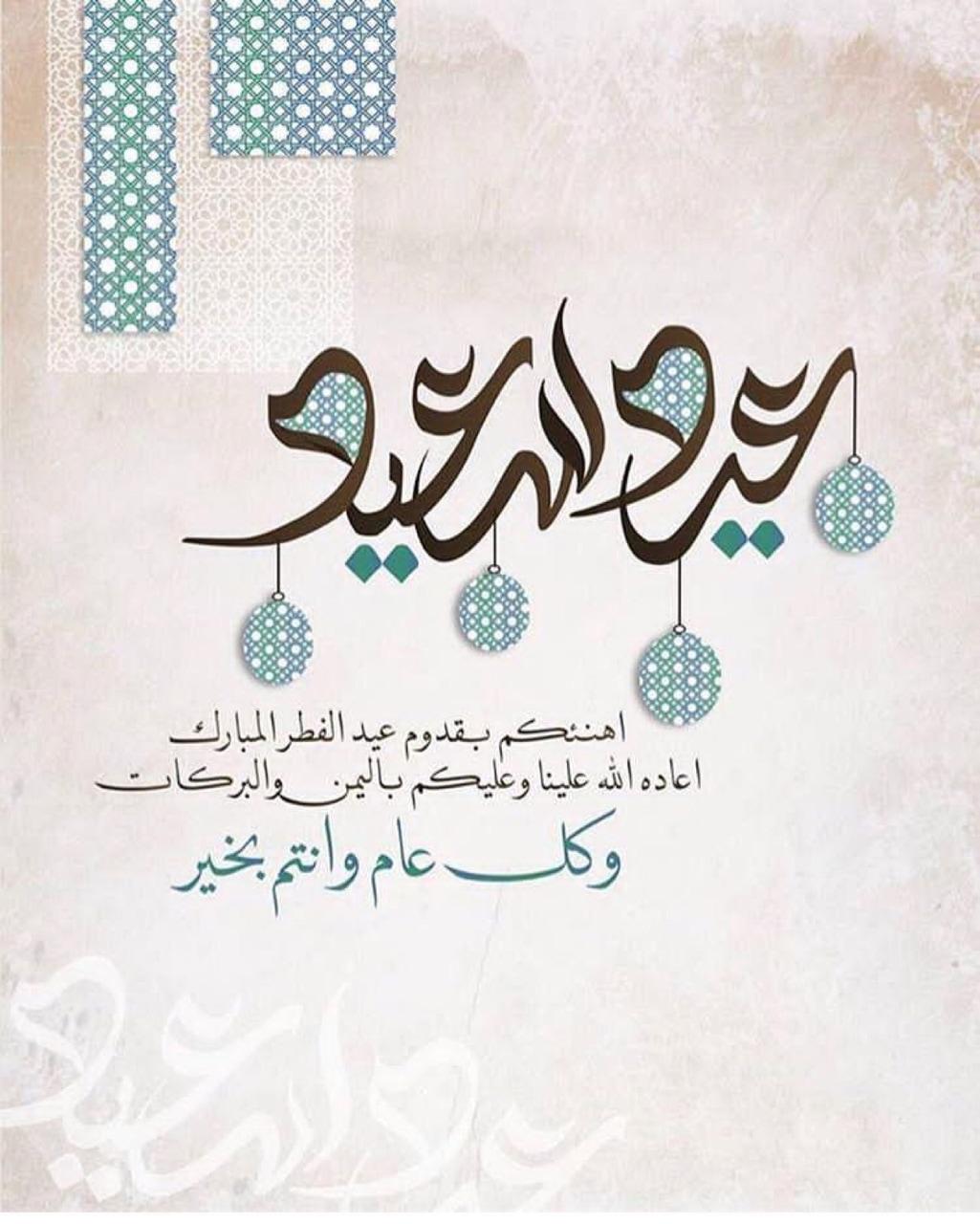 عيد مبارك Projects Photos Videos