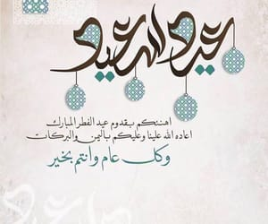 عيد سعيد, عيد الفطر المبارك, and عيد ١٤٤٠هـ image