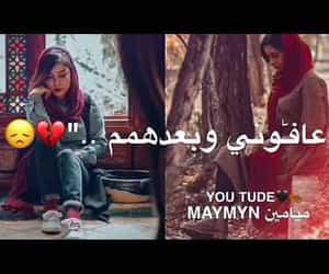 video, نصرت البدر, and فِراقٌ image
