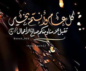 eid mubarak, we heart it, and happy eid image