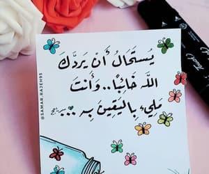 إسﻻميات, خواطر كتابات بالعربي, and كراكيب مبعثرات عربي image