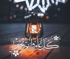 عيد سعيد, عيدكم مبارك, and كل عام وأنتم بخير image