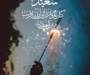عيد سعيد, عيد الفطر, and كل عام وانتم بخير image
