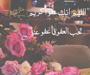 بي بي, دُعَاءْ, and كﻻم image