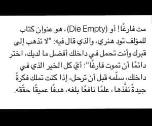 كلمات بالعربي and كتابات مبعثرات عربي image