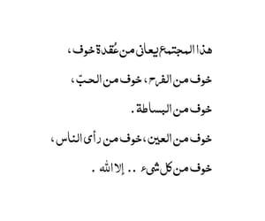 arabic, ﻋﺮﺑﻲ, and كتّاب image