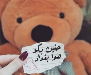 💚 and حنين بكد هوى بغداد image