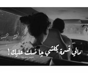 بالعراقي, حزنً, and شعر image