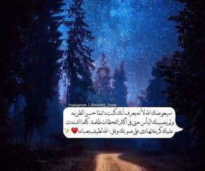 الله, اسﻻم, and حزنً image
