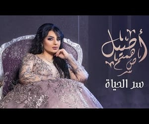 music, video clip 2019, and اغاني عراقية ٢٠١٩ image
